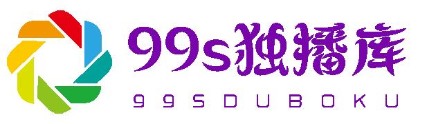 99s独播库
